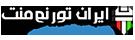 ایران تورنومنت